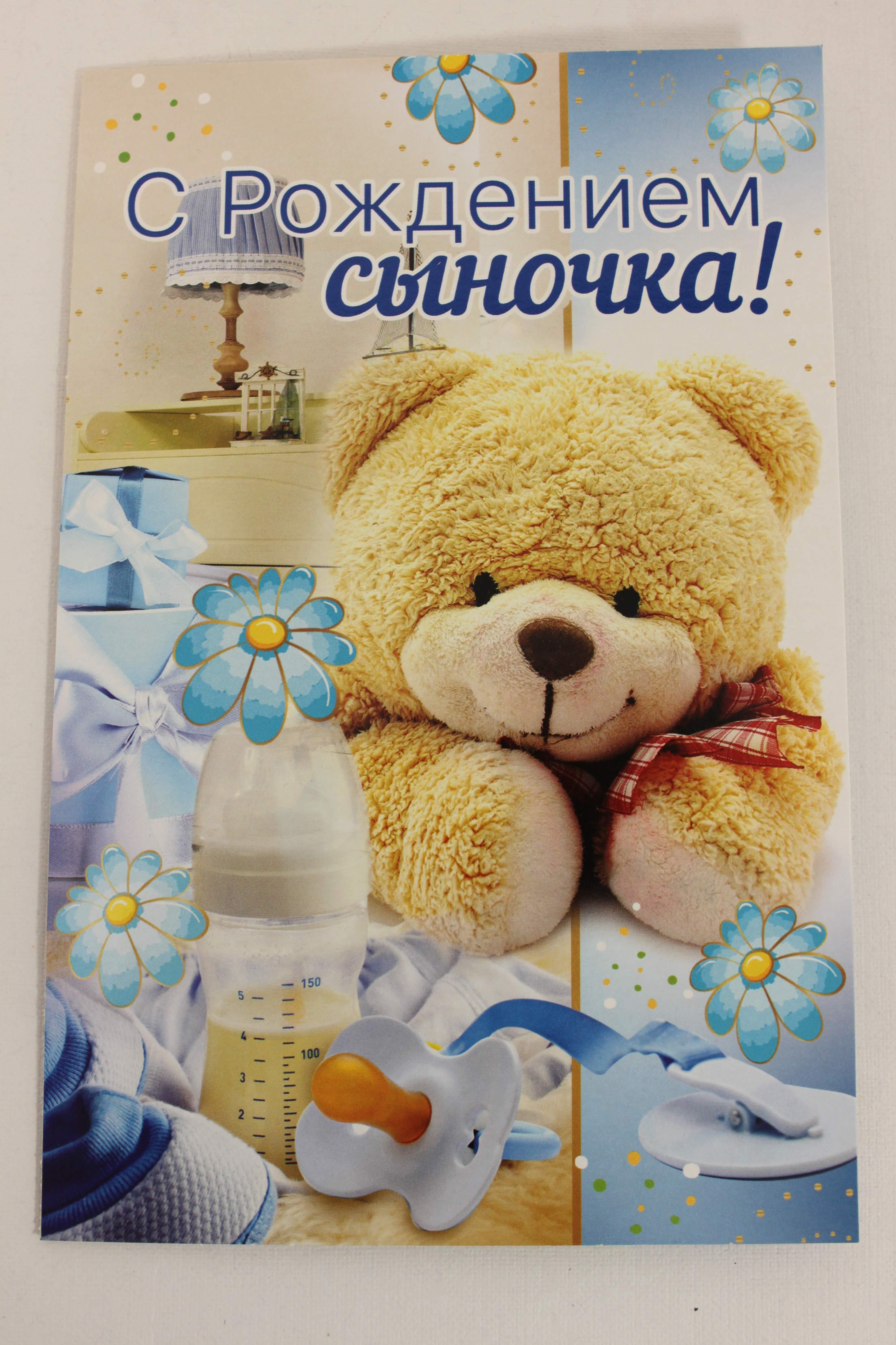 Поздравляем сына с днем рождения открытка